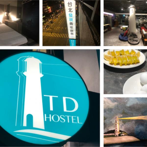 台北市 休閒旅遊 住宿 青年會館 台北發現青年旅舍  Taipei Discover Hostel  (旅館519號)