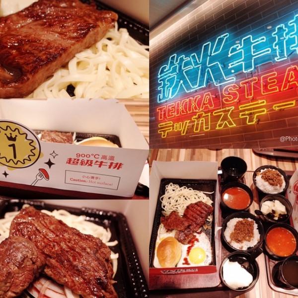 台北市 美食 餐廳 餐廳燒烤 鐵板燒 鉄火牛排新光三越台北信義新天地A11店
