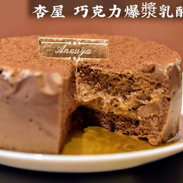 台中市 餐飲 飲料‧甜點 飲料‧手搖飲 杏屋乳酪蛋糕 中清海灣店