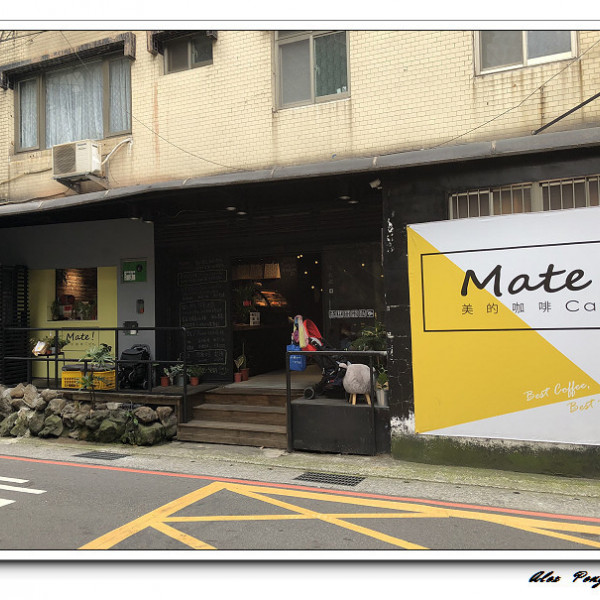 新北市 餐飲 茶館 Mate cafe 美的咖啡