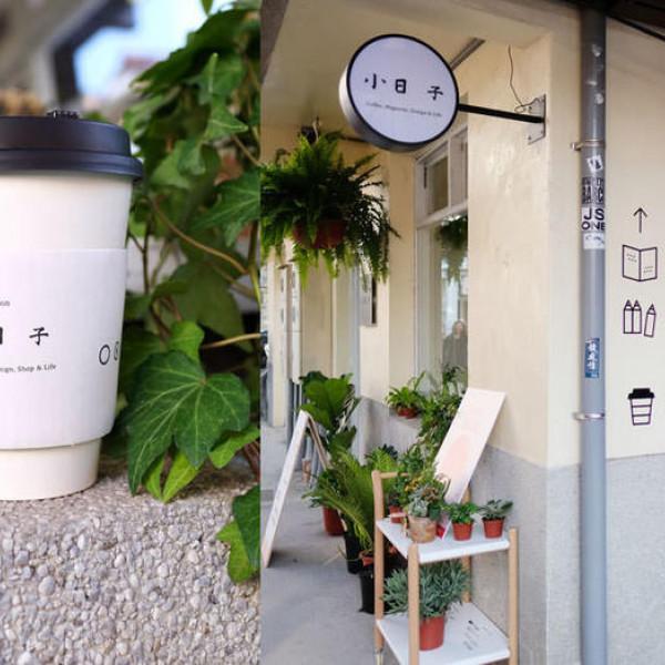 台中市 觀光 觀光景點 小日子商号審計店