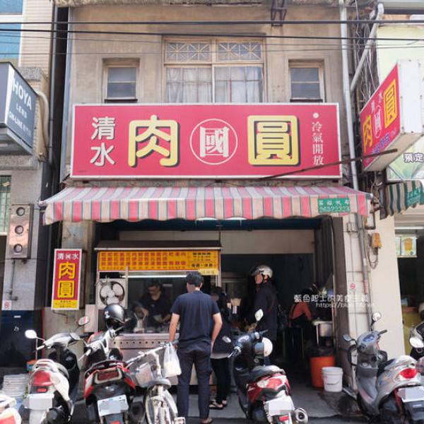 台中市 餐飲 台式料理 清水肉圓國
