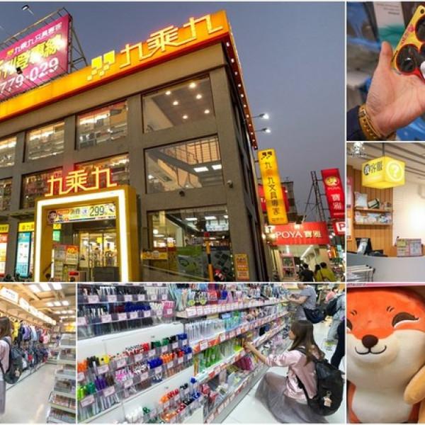高雄市 休閒旅遊 購物娛樂 購物中心、百貨商城 九乘九文具專家