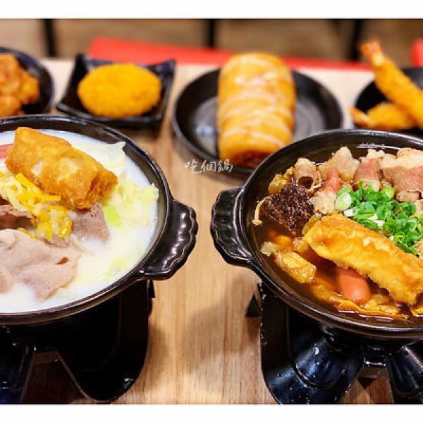 台北市 餐飲 鍋物 其他 吃個鍋