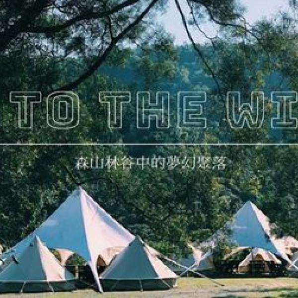宜蘭縣 休閒旅遊 住宿 露營地 東風綠活 Oriental Green