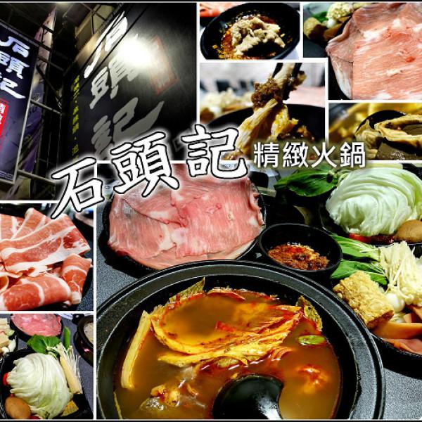 新竹市 餐飲 鍋物 其他 石頭記精緻火鍋