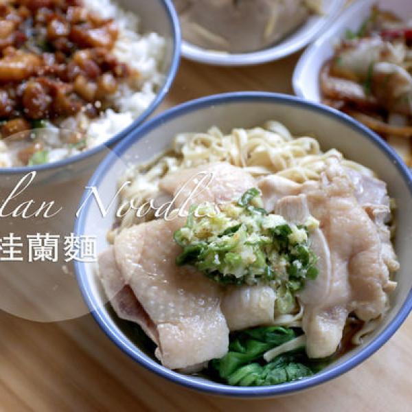 台中市 美食 餐廳 中式料理 麵食點心 桂蘭麵