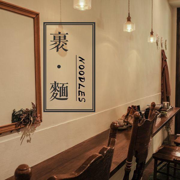 高雄市 餐飲 中式料理 裹麵