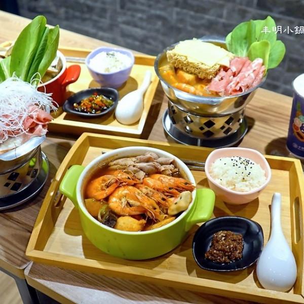 台中市 餐飲 鍋物 火鍋 丰明小鍋北平店