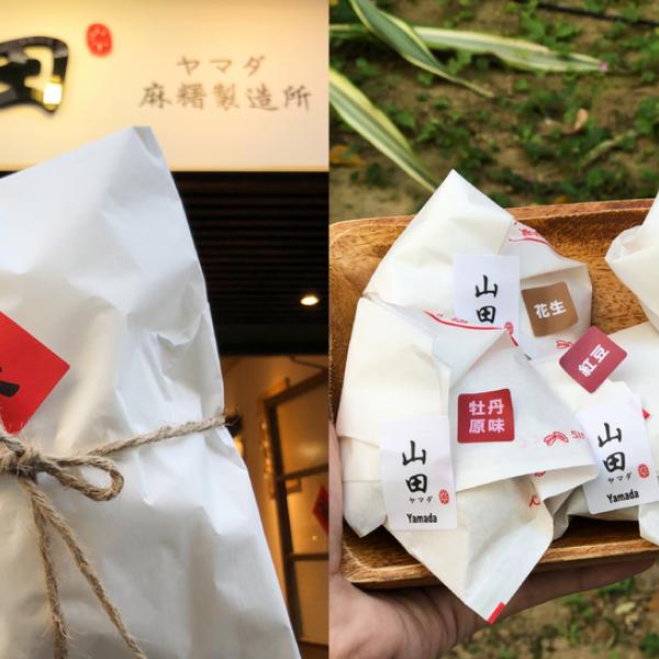 新竹市 餐飲 飲料‧甜點 飲料‧手搖飲 Yamada 山田麻糬製造所
