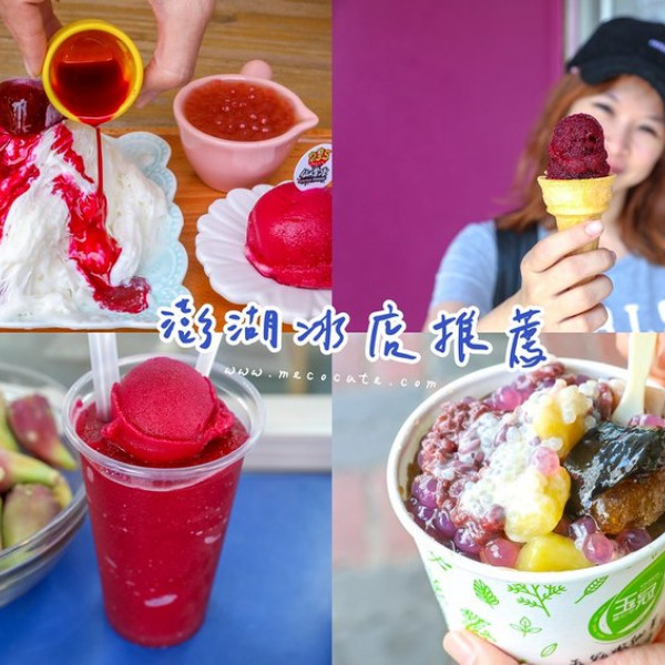 澎湖縣 餐飲 飲料‧甜點 冰店 掌上明珠仙人掌冰淇淋