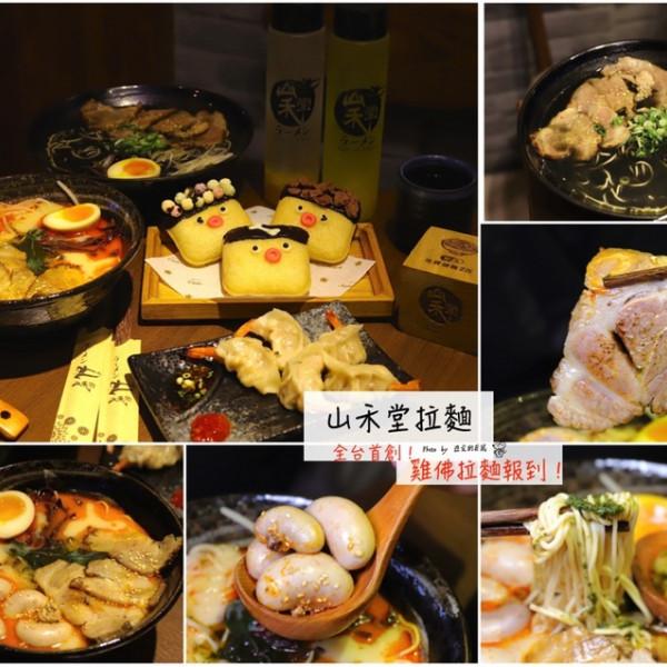 台南市 餐飲 日式料理 拉麵‧麵食 山禾堂拉麵-台南館