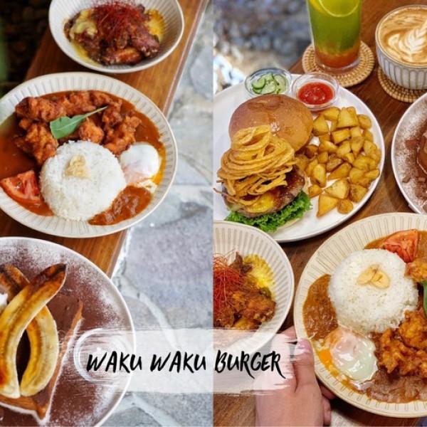 台北市 美食 餐廳 異國料理 美式料理 WakuWaku Burger
