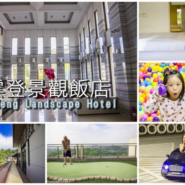 嘉義縣 休閒旅遊 住宿 觀光飯店 清風雲登 (民宿115號) Qingfeng