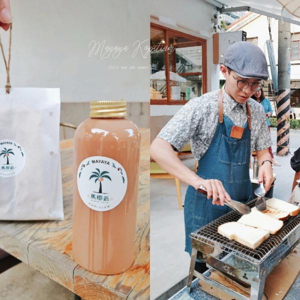 台中市 美食 攤販 異國小吃 馬椰爺 Mayaya Kopitiam
