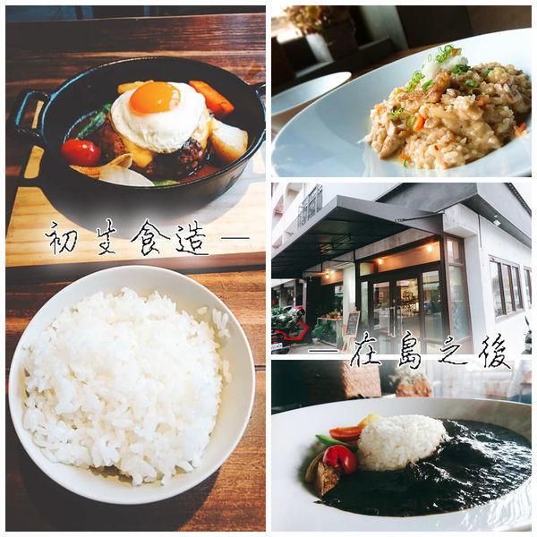 台南市 餐飲 義式料理 初生食造/在島之後