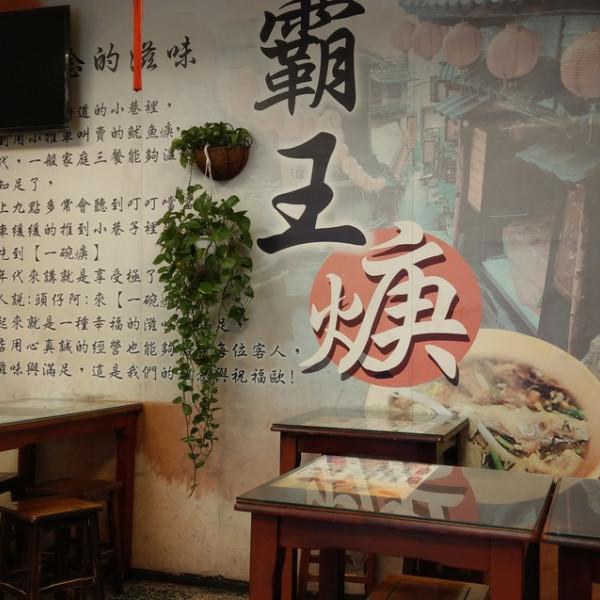 桃園市 餐飲 中式料理 霸王羹
