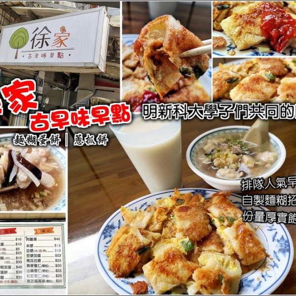 新竹縣 餐飲 早.午餐、宵夜 中式早餐 徐家古早味早點