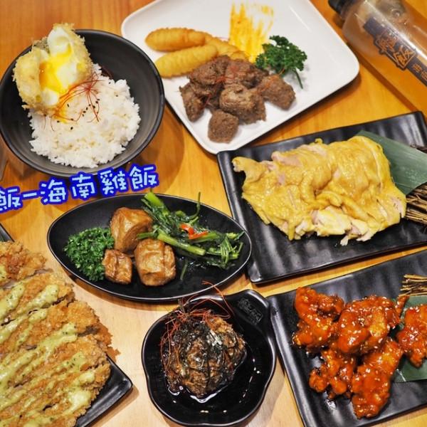 屏東縣 餐飲 多國料理 其他 艋飯海南雞飯