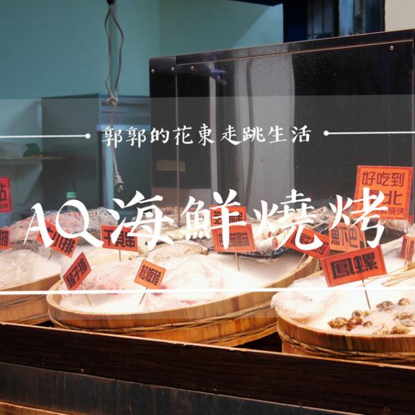 花蓮縣 餐飲 燒烤‧鐵板燒 其他 AQ海鮮燒烤