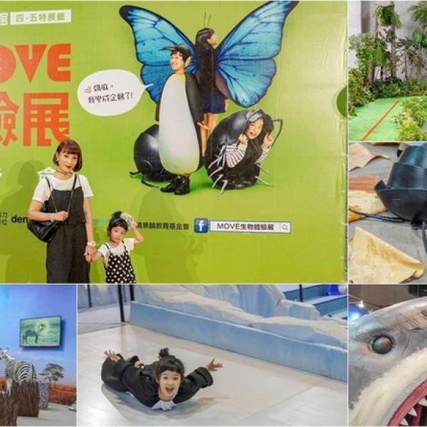 高雄市 休閒旅遊 景點 展覽館 變變變!MOVE生物體驗展 高雄場(2019/05/21~2019/09/01)