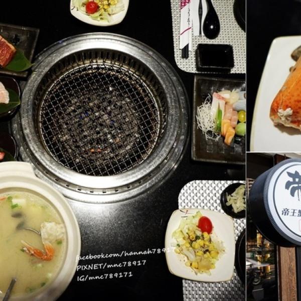 台北市 餐飲 吃到飽 帝一頂級燒烤吃到飽