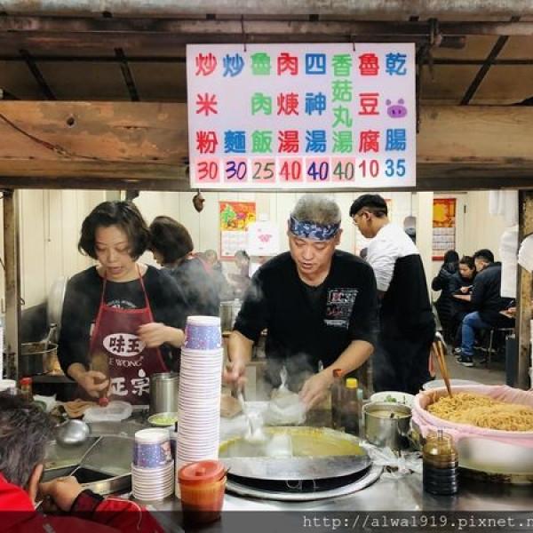 新北市 餐飲 台式料理 三峽忠孝街炒米粉魯肉飯