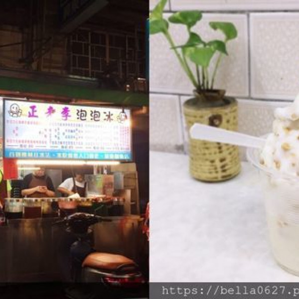 屏東縣 餐飲 飲料‧甜點 冰店 正老李台北泡泡冰