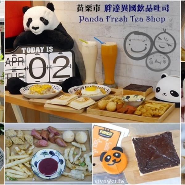 苗栗縣 餐飲 飲料‧甜點 飲料‧手搖飲 Panda Fresh Tea Shop 胖達異國飲品吐司