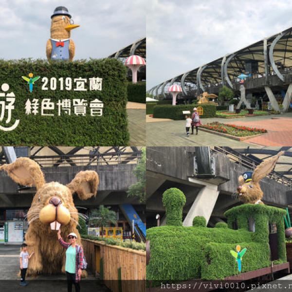 宜蘭縣 觀光 觀光景點 2019綠色博覽會