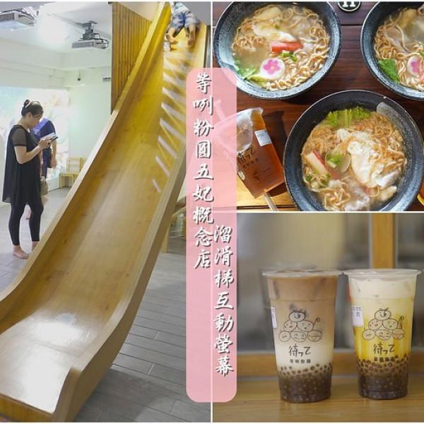 台南市 餐飲 飲料‧甜點 飲料‧手搖飲 等咧粉圓五妃概念店