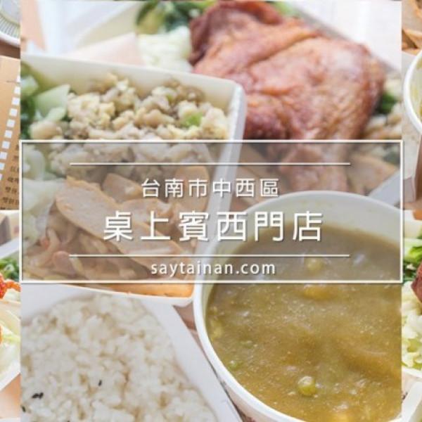 台南市 餐飲 中式料理 桌上賓-西門店