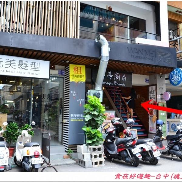 台中市 餐飲 義式料理 瑰覓Gui Mi