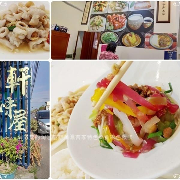 高雄市 餐飲 客家料理 【高雄美濃】客家美食→彩色美濃粄條@軒味屋