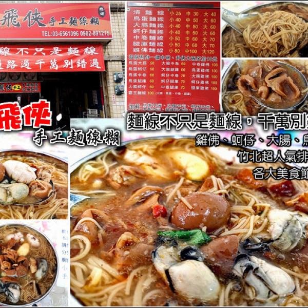 新竹縣 餐飲 台式料理 小飛俠手工麵線糊總舖