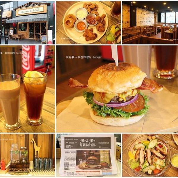 高雄市 美食 餐廳 異國料理 多國料理 MR & MS Burger