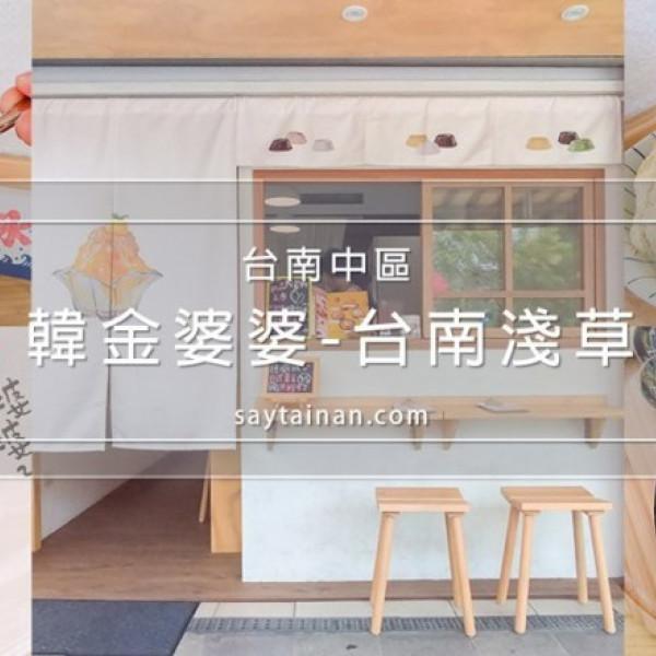 台南市 餐飲 飲料‧甜點 甜點 韓金婆婆2.0日式冰店-台南淺草