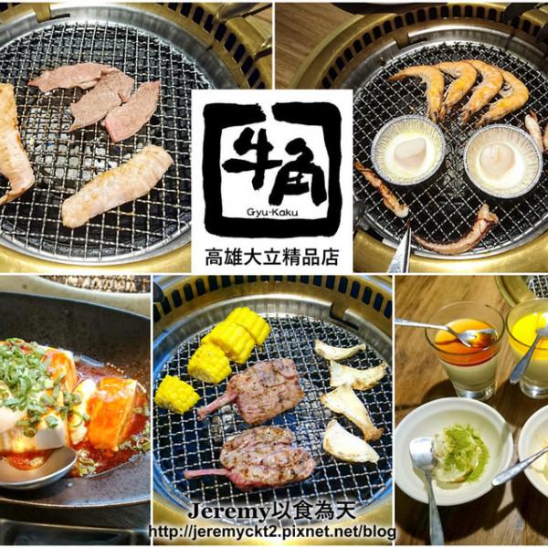 高雄市 餐飲 日式料理 牛角日本燒肉專門店 高雄大立精品店
