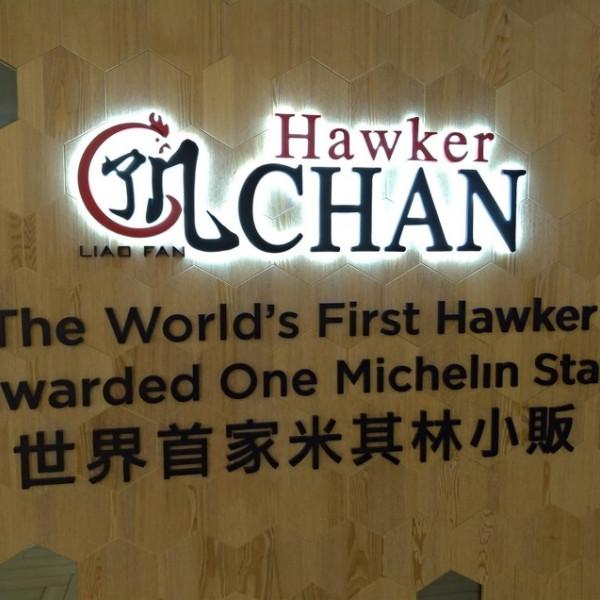 台北市 美食 餐廳 中式料理 粵菜、港式飲茶 了凡香港油雞飯