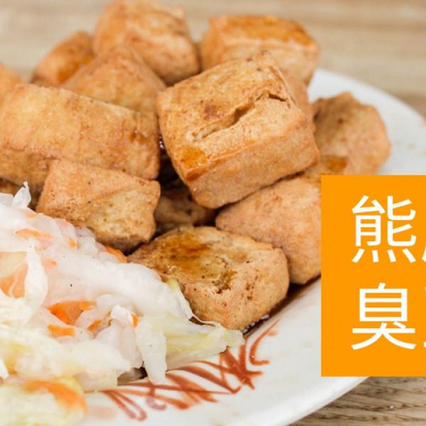 高雄市 餐飲 台式料理 熊麻辣臭豆腐