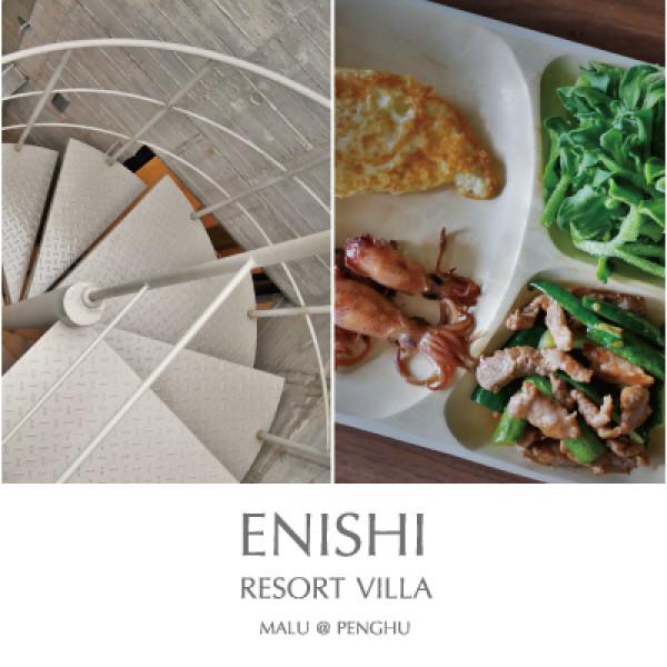 澎湖縣 休閒旅遊 住宿 民宿 緣ENISHI Resort Villa 民宿 (民宿615號)