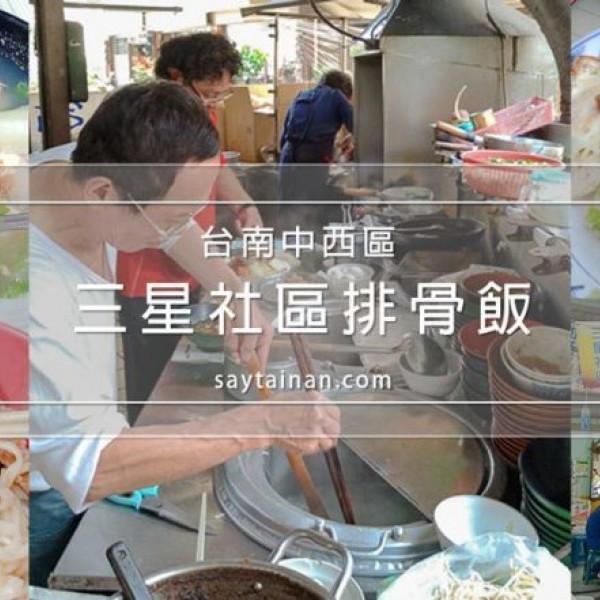 台南市 餐飲 夜市攤販小吃 三星社區排骨飯