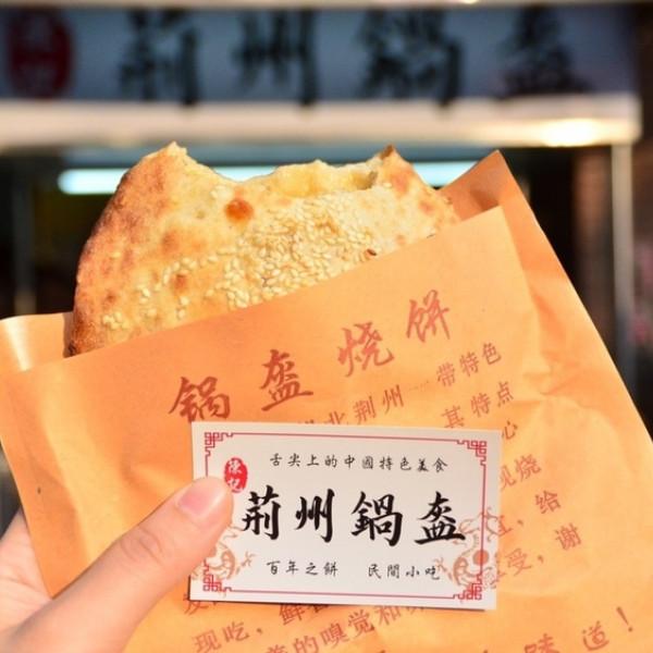 高雄市 美食 餐廳 中式料理 麵食點心 陳記荊州鍋盔