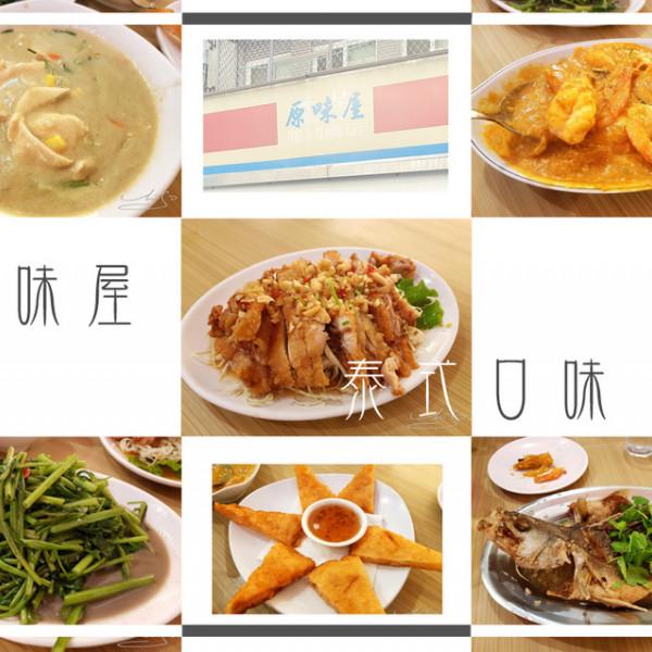 台北市 餐飲 泰式料理 原味屋