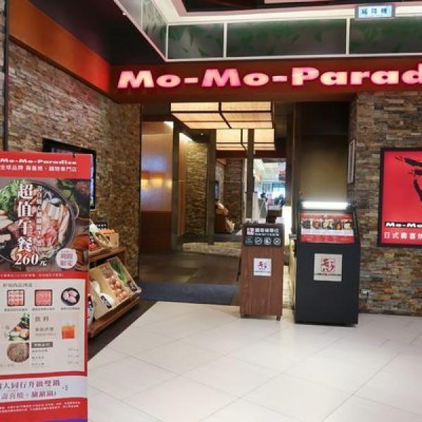 嘉義市 餐飲 鍋物 火鍋 MOMO壽喜燒