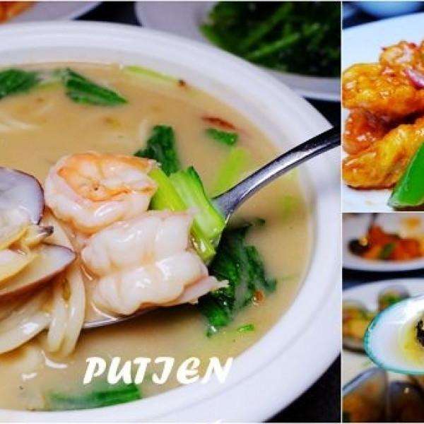 新北市 美食 餐廳 異國料理 異國料理其他 PUTIEN 莆田蘆洲長榮店