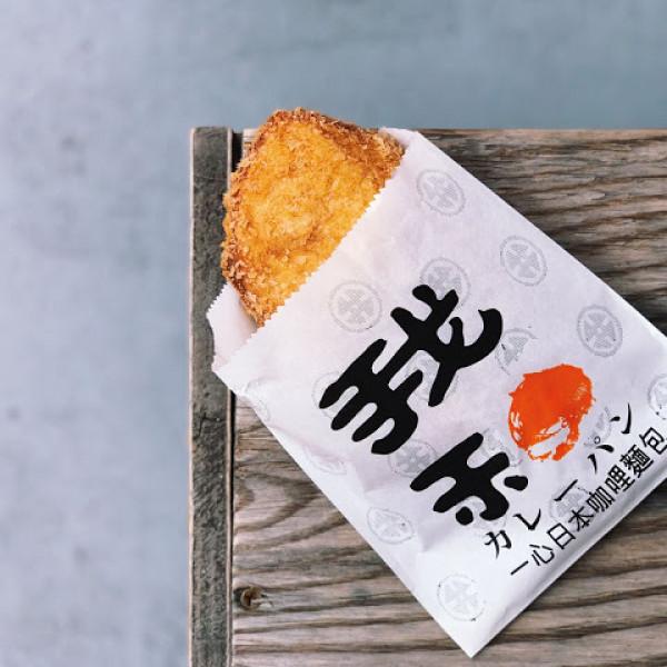 台北市 餐飲 日式料理 我和一心日本咖哩麵包カレーパン