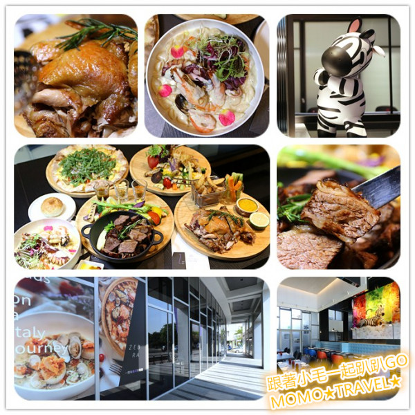 台中市 餐飲 義式料理 大毅老爺行旅ZEBRA義大利料理