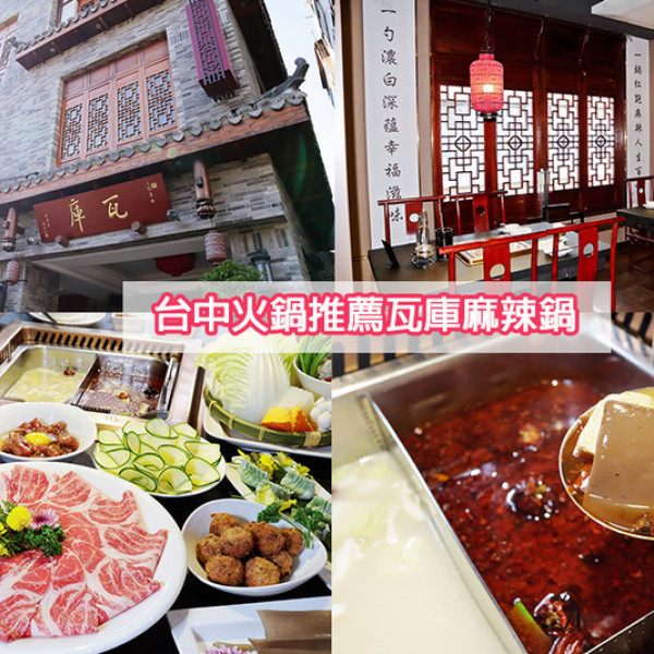 台中市 餐飲 鍋物 火鍋 瓦庫麻辣鍋WOW COOL HOTPOT