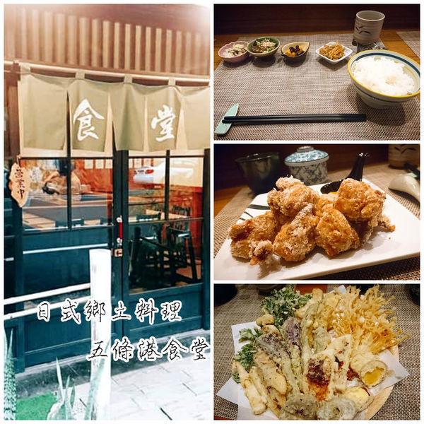 台南市 餐飲 日式料理 五條港食堂